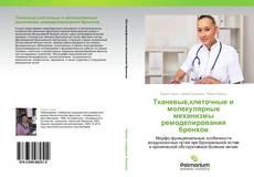 Bookcover of Тканевые,клеточные и молекулярные механизмы ремоделирования бронхов