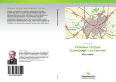 Bookcover of Основы теории транспортных систем