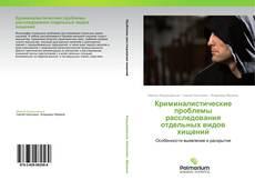 Bookcover of Криминалистические проблемы расследования отдельных видов хищений