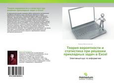 Bookcover of Теория вероятности и статистика  при решении прикладных задач в Excel