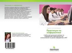 Bookcover of Практикум по информатике