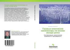 Bookcover of Газовые химические наносенсоры на основе оксида цинка