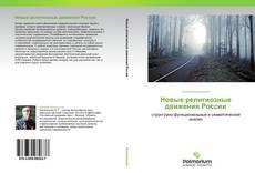 Borítókép a  Новые религиозные движения России - hoz