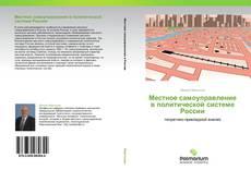 Capa do livro de Местное самоуправление в политической системе России