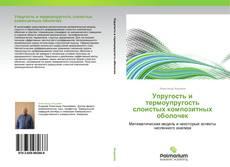 Capa do livro de Упругость и термоупругость слоистых композитных оболочек