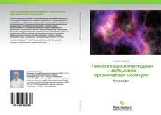 Buchcover von Гексахлорциклопентадиен - необычная органическая молекула