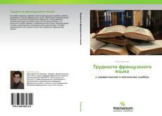 Bookcover of Трудности французского языка