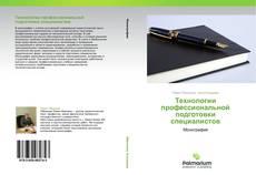 Portada del libro de Технологии профессиональной подготовки специалистов