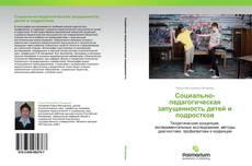 Bookcover of Социально-педагогическая запущенность детей и подростков