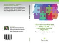 Bookcover of Технологии активного социально-психологического обучения
