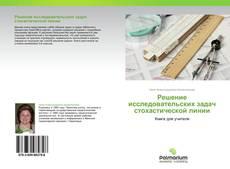 Portada del libro de Решение исследовательских задач стохастической линии