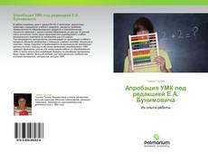 Bookcover of Апробация УМК под редакцией Е.А. Бунимовича