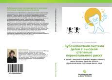 Зубочелюстная система детей с высокой степенью перинатального риска kitap kapağı