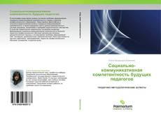 Buchcover von Социально-коммуникативная компетентность будущих педагогов