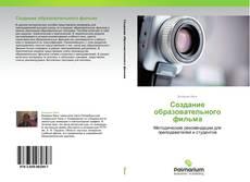Bookcover of Создание образовательного фильма
