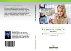 Bookcover of Как решить задачу по химии