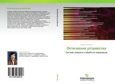 Bookcover of Оптические устройства