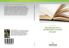 Capa do livro de Сотворчество и литература в школе