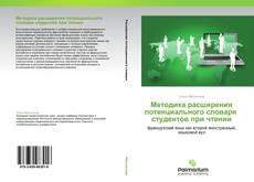 Bookcover of Методика расширения потенциального словаря   студентов при чтении