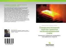 Bookcover of Совершенствование горячей прокатки низколегированной стали