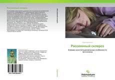 Bookcover of Рассеянный склероз