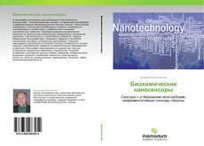 Bookcover of Биохимические наносенсоры