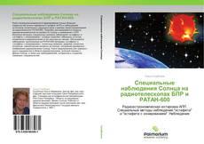 Bookcover of Специальные наблюдения Солнца на радиотелескопах БПР и РАТАН-600
