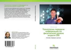 Portada del libro de Технологии передачи информации на физическом уровне модели OSI