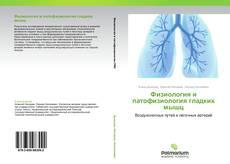 Bookcover of Физиология и патофизиология гладких мышц