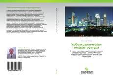 Обложка Урбоэкологическая инфраструктура