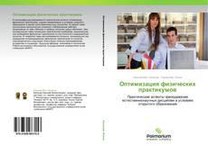 Bookcover of Оптимизация физических практикумов