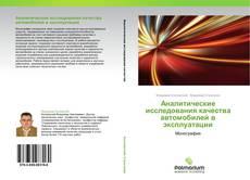 Bookcover of Аналитические исследования качества автомобилей в эксплуатации