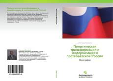 Политическая трансформация и модернизация в постсоветской России kitap kapağı