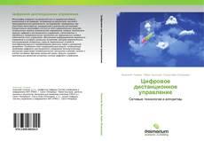 Обложка Цифровое дистанционное   управление