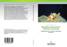 Bookcover of Мембраноактивные токсины актиний