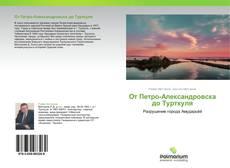 Обложка От Петро-Александровска до Турткуля