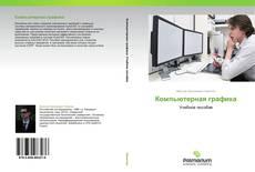 Bookcover of Компьютерная графика