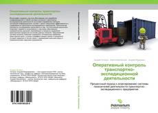 Обложка Оперативный контроль транспортно-экспедиционной деятельности