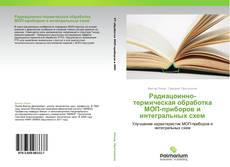Couverture de Радиацоинно-термическая обработка МОП-приборов и интегральных схем