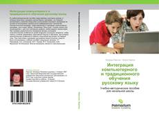 Bookcover of Интеграция компьютерного   и традиционного обучения    русскому языку