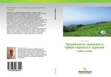 Bookcover of Потребности человека в сфере сервиса и туризма