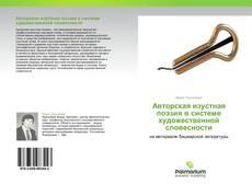 Bookcover of Авторская изустная поэзия в системе художественной словесности