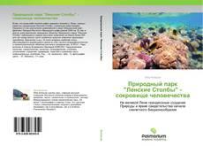 """Bookcover of Природный парк """"Ленские Столбы"""" - сокровище человечества"""