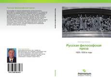 Обложка Русская философская проза