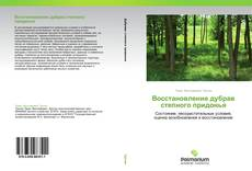 Bookcover of Восстановление дубрав степного придонья