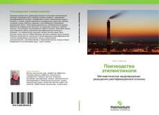 Buchcover von Поизводство этиленгликоля