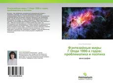 Bookcover of Фэнтезийные миры Г.Олди 1990-х годов: проблематика и поэтика