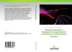 Bookcover of Эллипсометрия с бинарной модуляцией состояния поляризации