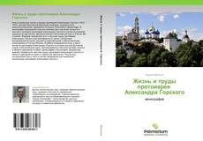 Bookcover of Жизнь и труды протоиерея Александра Горского