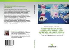 Bookcover of Профессиональная и предпринимательская ориентация школьников.